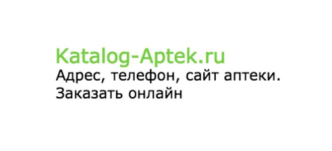 Фармация – посёлок Двуреченск: адрес, график работы, сайт, цены на лекарства